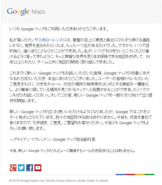 Google Mapリリースのお礼メール